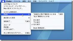 MacOS X のメニュー