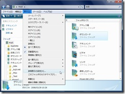 Windows Vista のメニュー