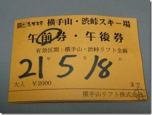 P1010437