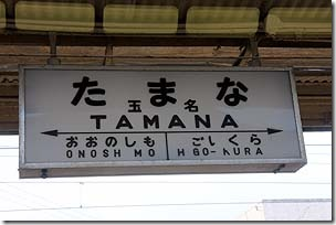 Tamana1