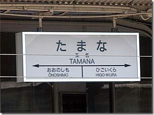 Tamana2
