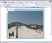 スキー 安比 カメラ ライブ 高原 場